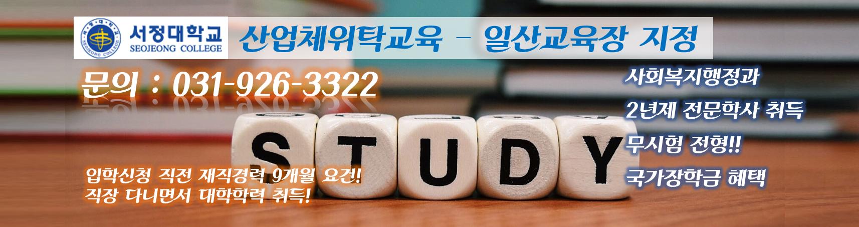 서브 - 서정대학교 산업체 위탁