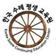 한국수레평생교육원